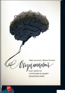 Марк Уильямс, Дэнни Пенман, Осознанность. Как обрести гармонию в нашем безумном мире, анонсы книг