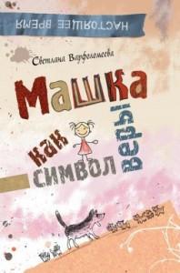 Светлана Варфоломеева, Машка как символ веры, анонсы книг