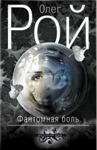 Олег Рой, анонсы книг, Фантомная боль