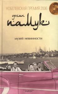 Орхан Памук, Музей Невинности, анонсы книг