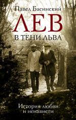 Павел Басинский, Лев в тени Льва, анонсы книг