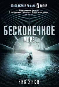 Рик Янси, Бесконечное море, анонсы книг