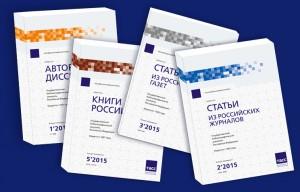 Российская книжная палата, агентство ТАСС, библиографические указатели