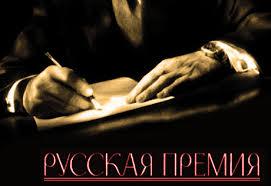 """""""Русская премия"""" , литературные премии, премии по литературе"""