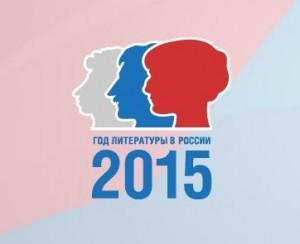 Сайт Года литературы 2015, Год литературы в России