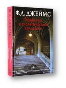 Ф.Д. Джеймс, Убийство в теологическом колледже, анонсы книг