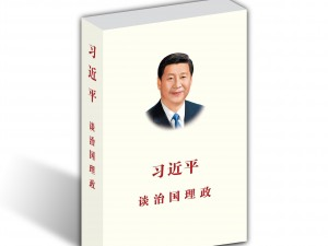 Си Цзинпин, цитаты Си Цзинпина, Управление Китаем