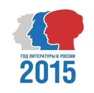 Год литературы 2015, конкурсы литература, премии литература