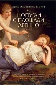 Эрик-Эмманюэль Шмитт, Попугаи с площади Ареццо, анонсы книг