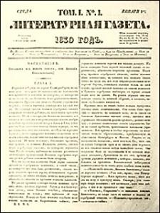 Литературная газета, 13 января день в истории, литературный календарь