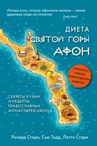 Afon_diet_cover - копия