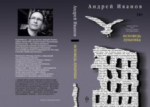 Ivanov-Print