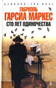 «Сто лет одиночества», библиотеки Москвы, Габриэль Гарсиа Маркес