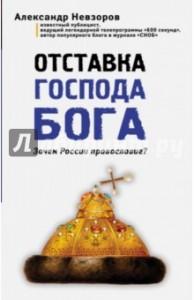 Александр Невзоров, Отставка господа бога. Зачем России православие?, анонсы книг
