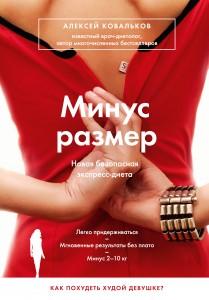 Алексей Ковальков, Минус размер. Новая безопасная экспресс-диета, анонсы книг