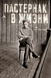 Анна Сергеева-Клятис, Пастернак в жизни, анонсы книг