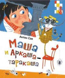 Антон Соя, Маша и Аркаша-таракаша, книги для детей
