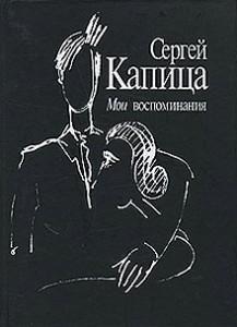 Сергей Капица, Мои воспоминания, анонс книг