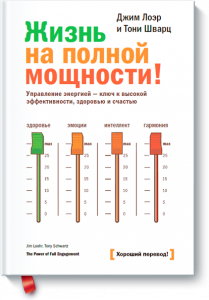 Джим Лоэр, Тони Шварц, «Жизнь на полной мощности! , анонсы книг