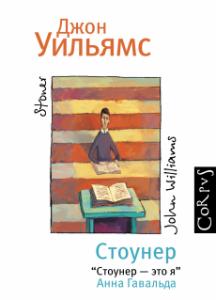 Джон Уильямс, Стоунер, анонсы книг