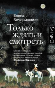 Елена Бочоришвили, Только ждать и смотреть, анонсы книг