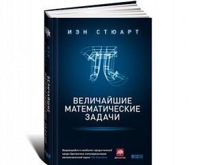 Иэн Стюарт, Величайшие математические задачи, анонсы книг