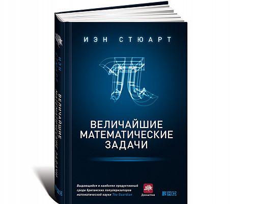 Иэн Стюарт «Величайшие математические задачи