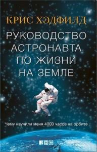 Крис Хэдфилд, Руководство астронавта по жизни на Земле. Чему научили меня 4000 часов на орбите, анонсы книг