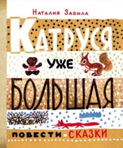 Наталья Забила, книги для детей, Катруся уже большая