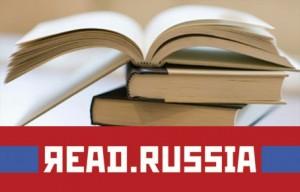Read Russia, Иерусалимская книжная ярмарка, книжная ярмарка в Израиле