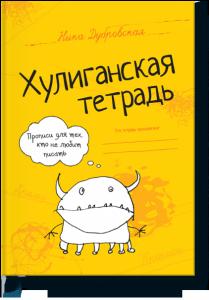 Ника Дубровская, прописи для дошкольников, прописи для школьников, Хулиганская тетрадь. Прописи для тех кто не любит писать, книги для детей