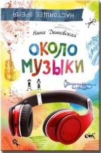 Нина Дашевская, Около музыки, анонсы книг