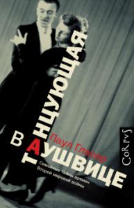 Паул Гласер , Танцующая в Аушвице , анонсы книг