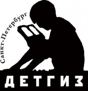 Детгиз издательство, приватизация издательства Детгиз