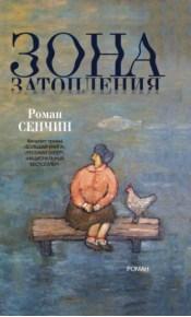 Роман Сенчин, анонсы книг, Зона затопления
