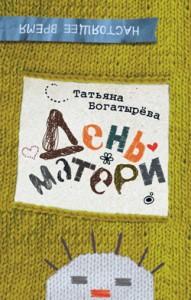 Татьяна Богатырева, книги для детей, День матери