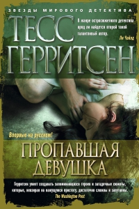 Тесс Герритсен, анонсы книг, Пропавшая девушка