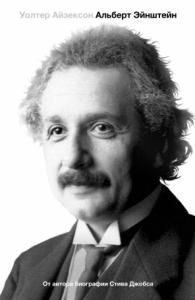 Уолтер Айзексон, Альберт Эйнштейн, анонсы книг