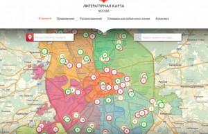 литературная карта Москвы, новости литературы