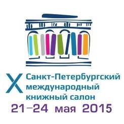 Х Международный книжный салон , год литературы 2015, мероприятия литература