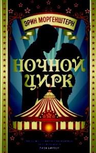 Эрин Моргенштерн, анонсы книг, Ночной цирк