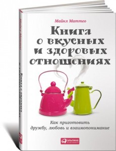 книга  о вкусных и здоровых отношениях