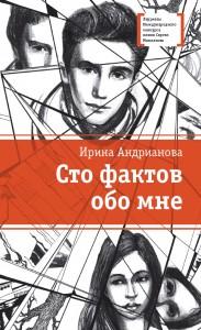 KM Adrianova 100 facts