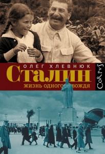 Khlevnjuk-Stalin-large