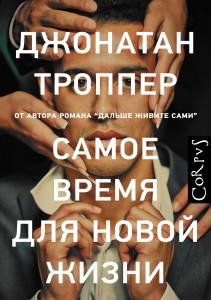 Tropper-Samoe_vremya-large