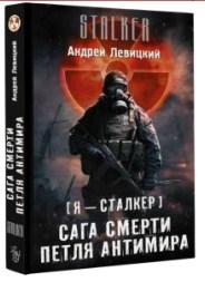 Андрей Левицкий, Сага Смерти. Петля Антимира, анонсы книг