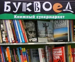 книжные магазины Буквоед, Живая книга, литературные премии, премии по литературе