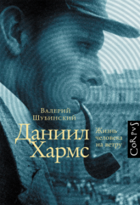 Валерий Шубинский, Даниил Хармс. Жизнь человека на ветру, анонсы книг