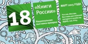 Книги России 2015, книжные выставки, Год литературы 2015