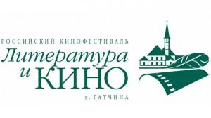 """Литература и кино"", фестиваль ""Литература и кино"", фестиваль Гатчина 2015"